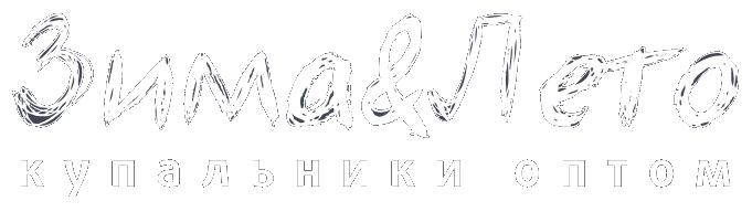 """Оптовый магазин """"Лето-Зима"""""""
